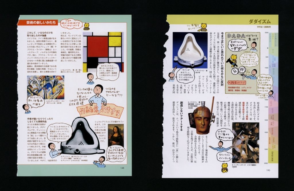 "《泉之文献》第0778页,Hayasaka, Yuko,  ""A Guide To Western Art for Appreciation"